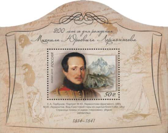 [The 200th Anniversary of the Birth of Mikhail Lermontov, 1814-1841, Typ ]