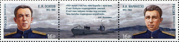 [The 70th Anniversary of Victory in WWII - Submarine Heroes, Typ ]