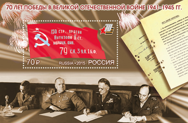 [The 70th Anniversary of Victory in WWII, Typ ]