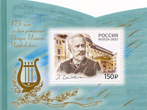 [The 175th Anniversary of the Birth of Pyotr Ilyich Tchaikovsky, 1840-1893, Typ ]