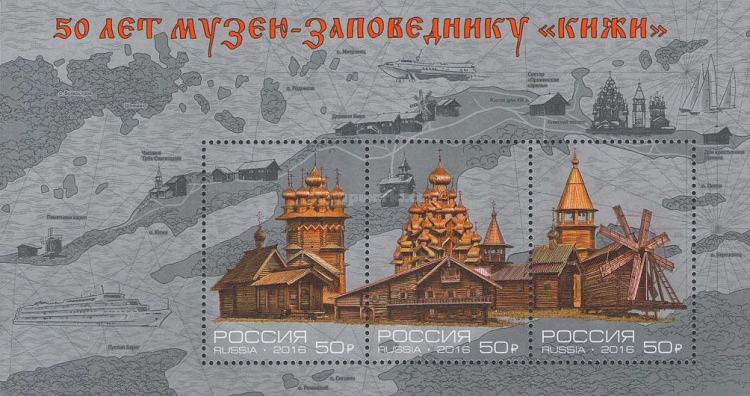 [The 50th Anniversary of the Kizhi State Historical-Architectural and Ethnographic Memorial Museum Reserve, Typ ]