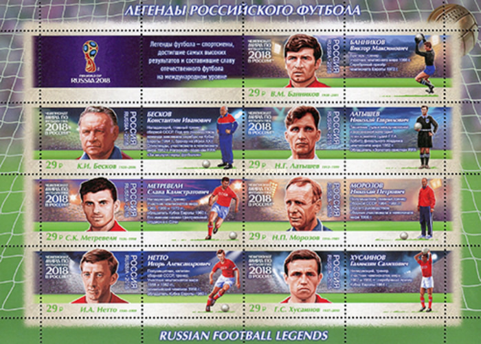 [FIFA Football World Cup 2018, Russia -  Legends of Russian Football, Typ ]
