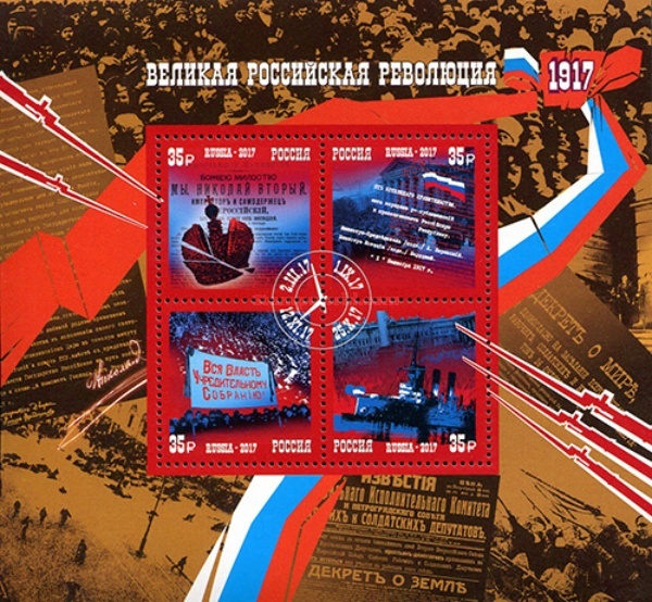 [The 100th Anniversary of the Russian Revolution, Typ ]