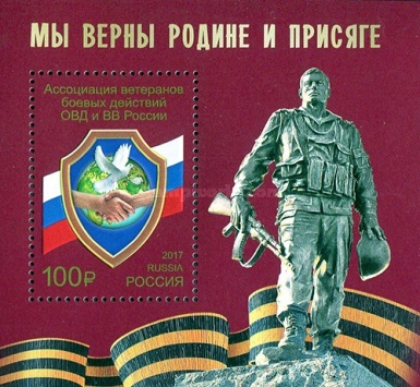 [The 25th Anniversary of the Russian Combat Veterans of Internal Affairs Bodies and Internal Troops Association, Typ ]