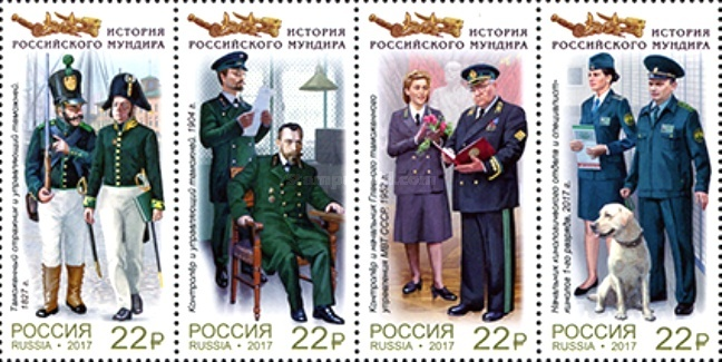 [History of the Russian Uniform, Typ ]