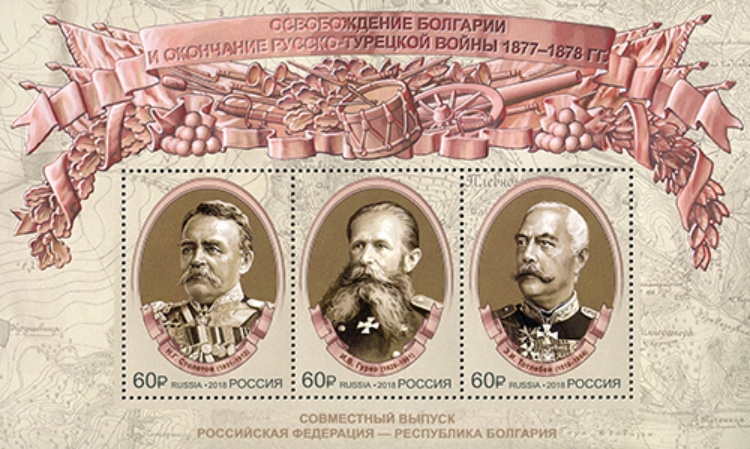 [The 140th Anniversary of the Liberation of Bulgaria - Joint Issue with Bulgaria, Typ ]