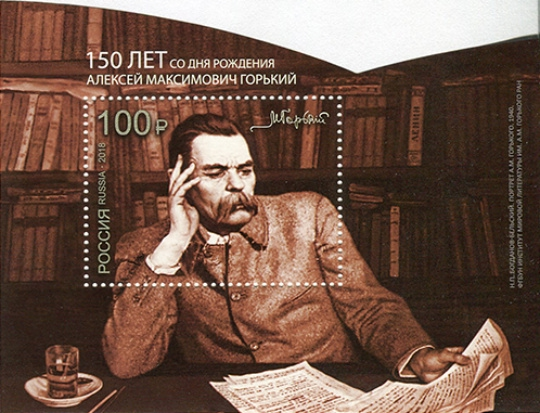 [The 150th Anniversary of the Birth of Maxim Gorky, 1868-1936, Typ ]