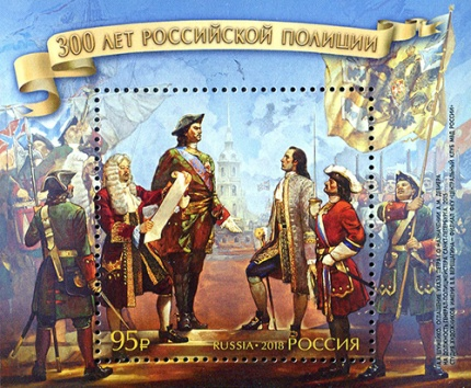 [The 300th Anniversary of the Russian Police, Typ ]