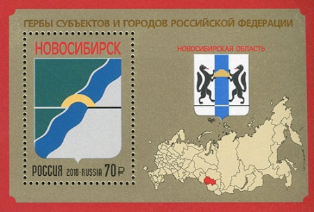 [Coats of Arms of Russia - Novosibirsk Region, Typ ]