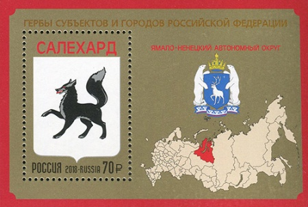 [Coats of Arms of Russia - Yamalo-Nenets Autonomous District, Typ ]