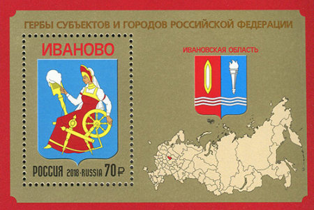 [Coats of Arms of Russia - Ivanovo Region, Typ ]