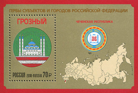 [Coats of Arms of Russia - Chechen Republic, Typ ]