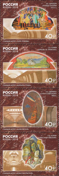 [Monumental Art of the Moscow Metro, Typ ]