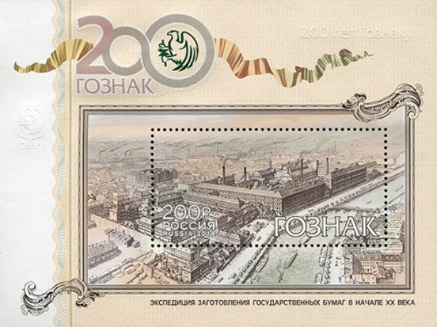 [The 200th Anniversary of the Goznak Joint Stock Company, Typ ]