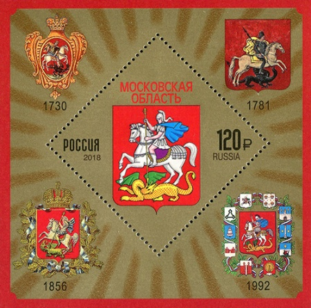 [Coat of Arms - Moscow Oblast, Typ ]