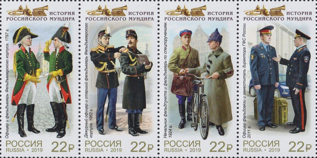 [History of the Russian Uniform, type ]