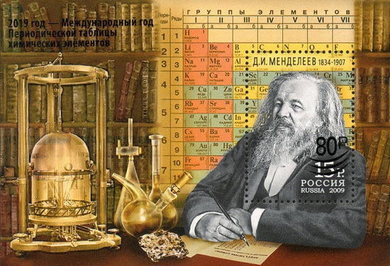[International Year of the Periodic Table - Minisheet of 2009 Surcharged, type ]