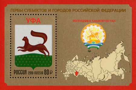 [Coats of Arms of Russia - Republic of Bashkortostan, type ]