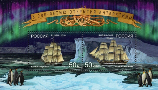 [The 200th Anniversary of the Discovery of Antarctica, Typ ]