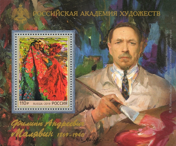 [The 150th Anniversary of the Birth of Filipp Malyavin, 1869-1940, Typ ]