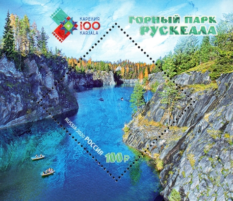 [The 100th Anniversary of the Republic of Karelia - Ruskeala Mountain Park, Typ ]