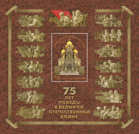 [The 75th Anniversary of the End of World War II - Joint Issue with Belarus, Typ ]