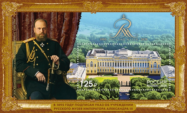 [The 125th Anniversary of the State Russian Museum, Typ ]