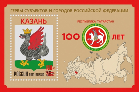 [The 100th Anniversary of the Republic of Tatarstan - Minisheet of 2015 Surcharged, type ]