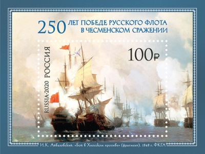 [The 250th Anniversary of the Battle of Chesma, type ]