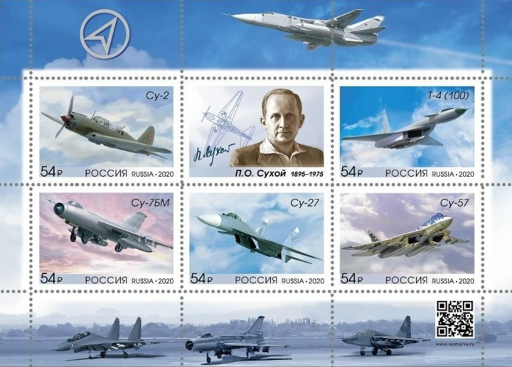 [The 125th Anniversary of the Birth of Pavel Osipovich Sukhoi, 1895-1975, type ]