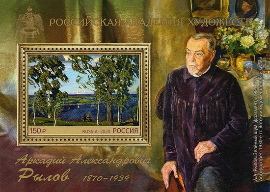 [The 150th Anniversary of the Birth of  Arkady A. Rylov, 1870-1939, Typ ]