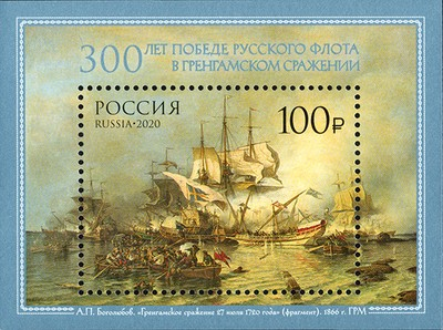 [The 300th Anniversary of the Naval Battle of Grengam, type ]