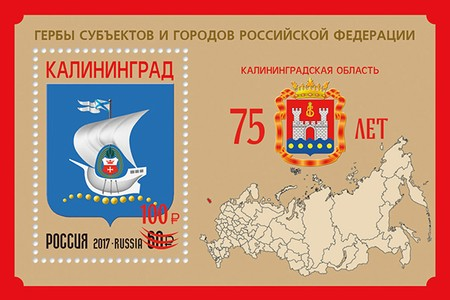 [Coat of Arms - The 75th Anniversary of Kaliningrad Oblast overprinted on 2017 Issue, type ]