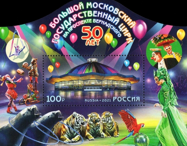[The 50th Anniversary of the Great Moscow State Circus on Vernadsky Avenue, type ]