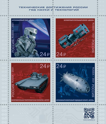 [Technological Achievements of Russia, type ]