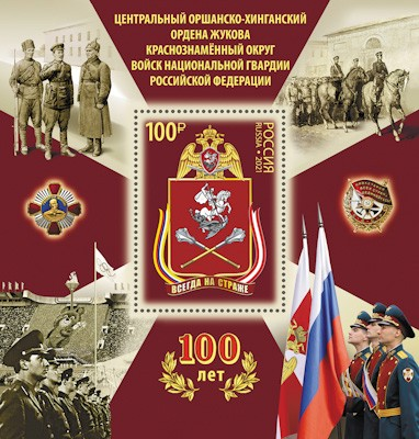 [The 100th Anniversary of the Central Orsha-Khingan Red Banner District of the National Guard Troops, type ]