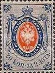 [Coat of Arms - Different Perforation, type A10]