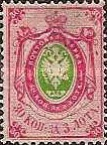 [Coat of Arms - Different Perforation, Typ A11]