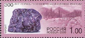 [The 300th Anniversary of Rock-Geological Service, Typ AAB]