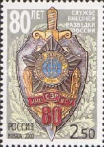 [The 80th Anniversary of Foreign Intelligence Service, Typ ABG]