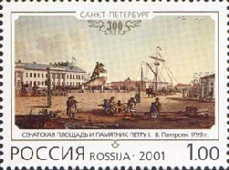 [The 300th Anniversary of St.-Petersburg, Typ ACC]
