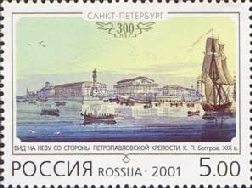 [The 300th Anniversary of St.-Petersburg, Typ ACG]