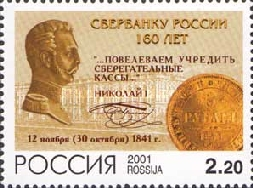 [The 160th Anniversary of Savings Bank of Russia, Typ ADZ]