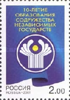 [The 10th Anniversary of Union Independence States, Typ AEB]