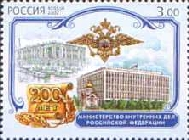 [The 200th Anniversary of Ministries of Russia, Typ AGK]