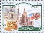 [The 200th Anniversary of Ministries of Russia, Typ AGL]
