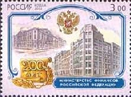 [The 200th Anniversary of Ministries of Russia, Typ AGO]
