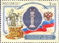 [The 200th Anniversary of Ministries of Russia, Typ AGP]