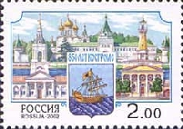 [The 850th Anniversary of Kostroma, Typ AGQ]