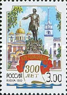 [The 300th Anniversary of Petrozavodsk, Typ AIW]